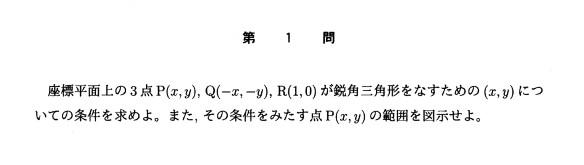 2016年 東大文系数学 第1問(三角形の成立条件、鋭角三角形の条件 ...