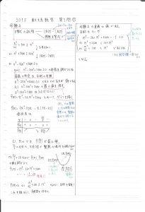 2015年東大入試数学 文系第1問 解答解説