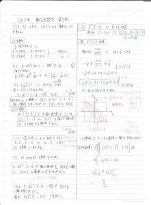 2015年東大入試数学文系第2問解答解説