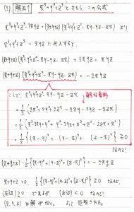 2006年東大入試数学文系第3問の解答解説まとめ